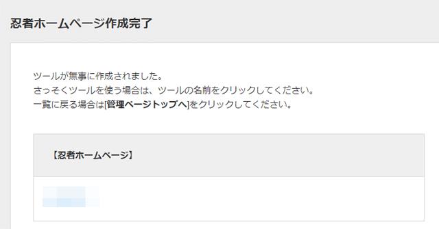 忍者ホームページ