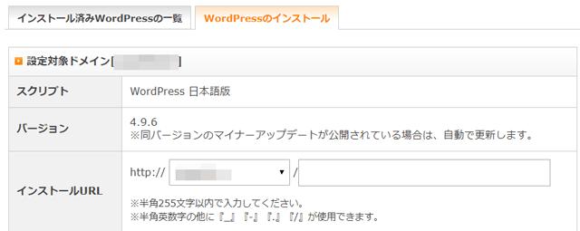 WordPressの情報入力