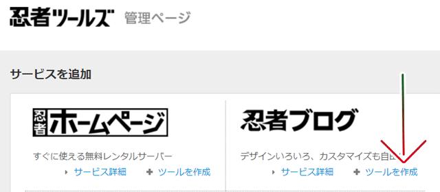 忍者ブログのツール作成