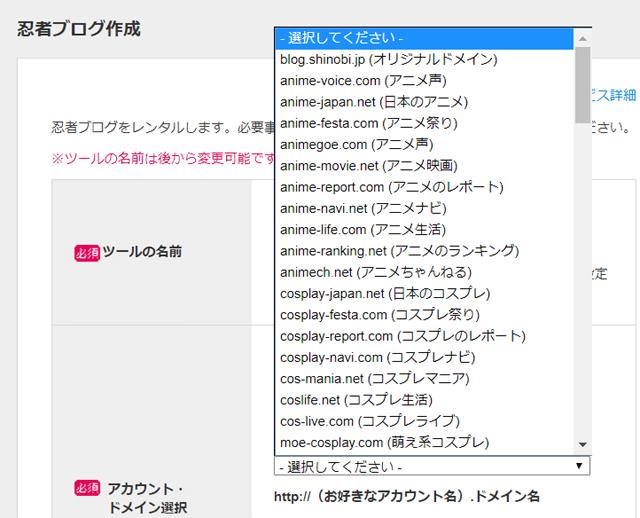 忍者ブログの作成