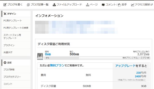 忍者ブログの管理画面