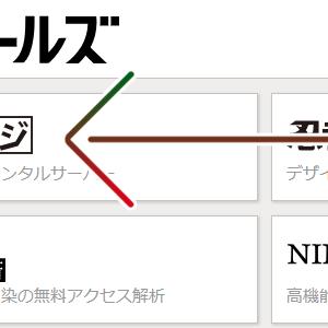 忍者ホームページの作成