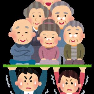 いらすとやの高齢化社会
