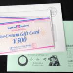 サーティワンアイスクリームの商品券
