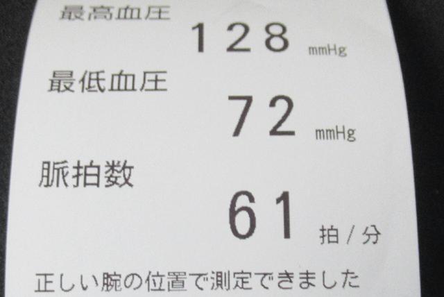 オムロンの自動血圧計「健太郎」でプリントアウト
