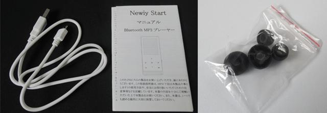 「Newiy Start」のmp3プレーヤーの付属品