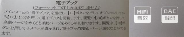 怪しい日本語と簡体字
