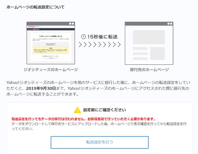 Yahoo!ジオシティーズの転送設定