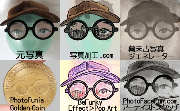 写真加工サンプル