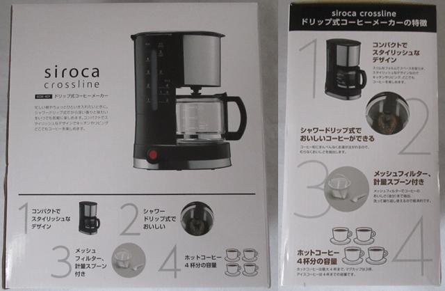 コーヒーメーカーの箱