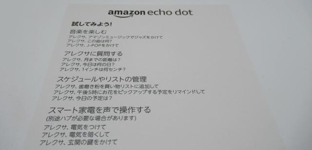 Echo Dot メニュー