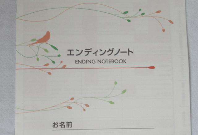 小さなお葬式のエンディングノート
