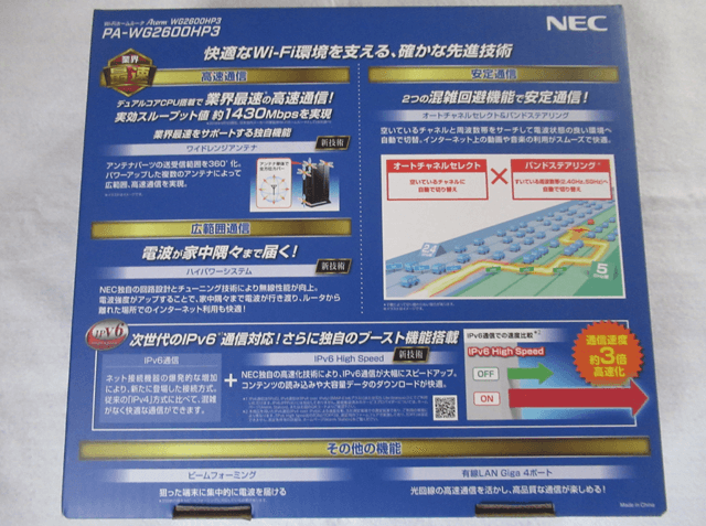 NEC AtermWG2600HP3 無線LANルータの箱裏