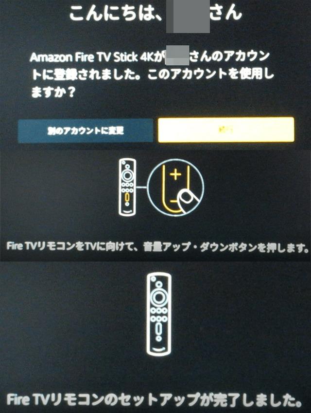 Fire TV Stick 4K セットアップ完了