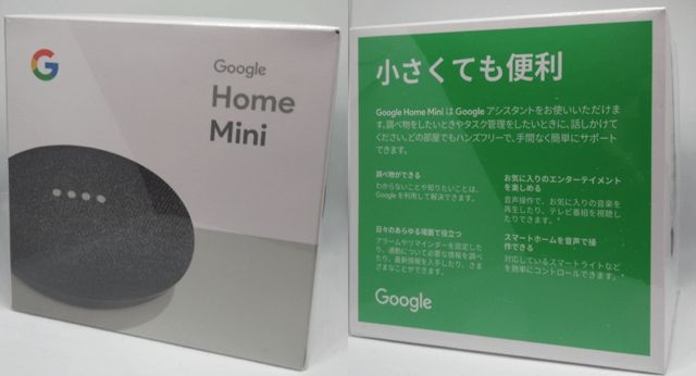 Google Home Mini の箱