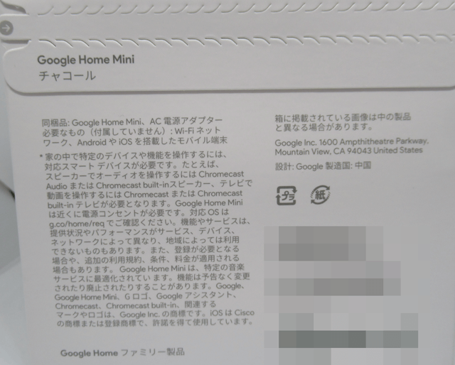 Google Home Mini の説明書き