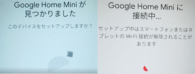 Google Home Mini が見つかりました