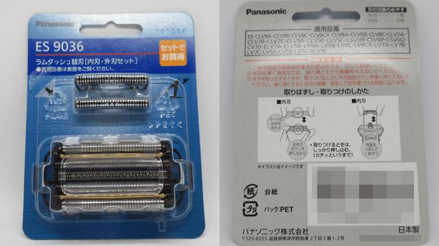 パナソニック シェーバー セット替刃 ES9036