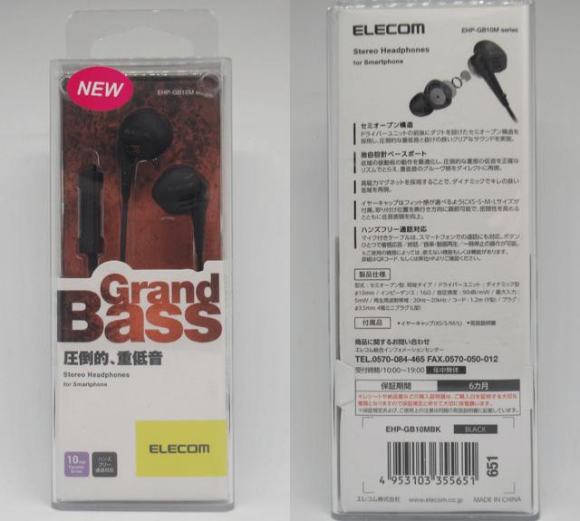 エレコム EHP-GB10MBK ステレオヘッドホン マイク付 「Grand Bass GB10」
