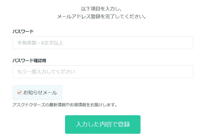 アスクドクターズのパスワード登録画面