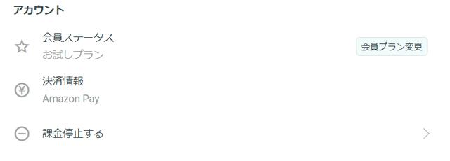 アスクドクターズのアカウント画面