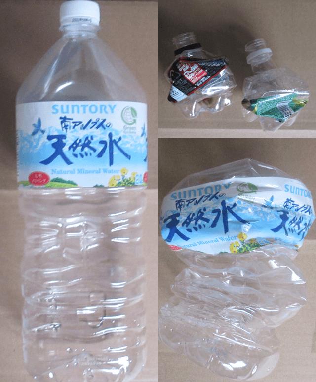 潰したペットボトル