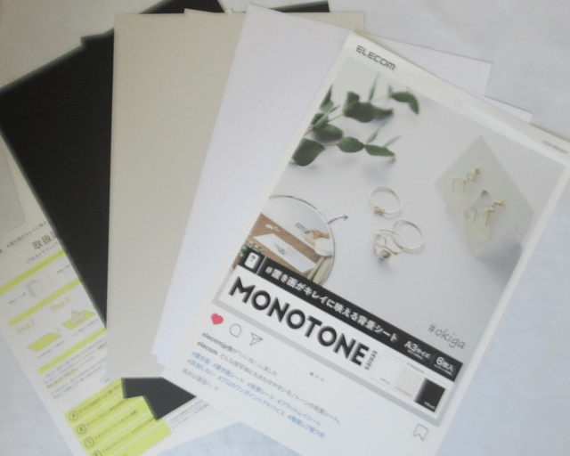 エレコムの背景シート「MONOTONE」