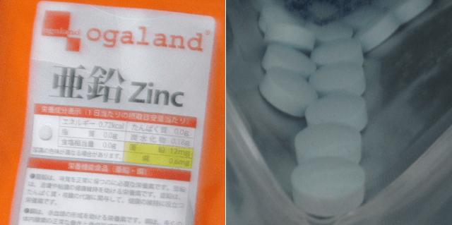 亜鉛サプリの錠剤