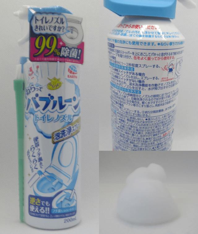 トイレ・洗面台掃除はバブルーンでまるごと泡洗浄