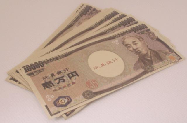 玩具銀行券壱万円
