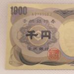 子供銀行券千円