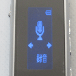 ボイスレコーダーの録音