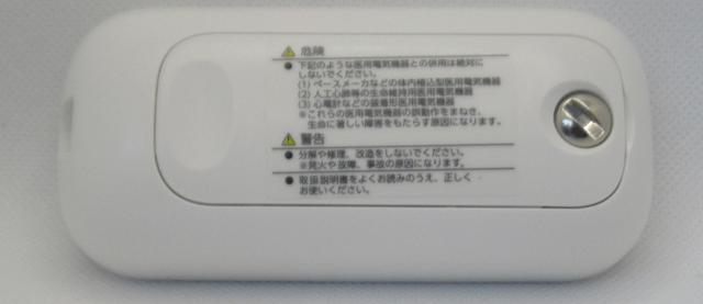 低周波治療器 HV-F021 の電池カバー