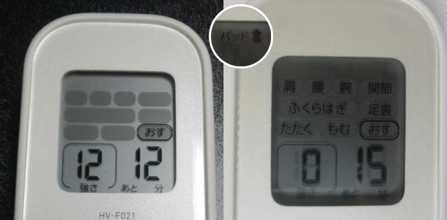 低周波治療器 HV-F021 の画面表示