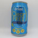 オリオン クリアフリー 350ml缶