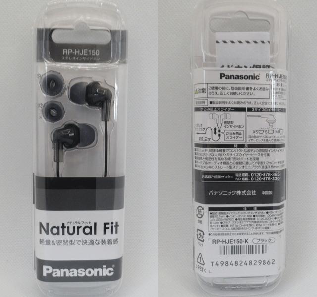 パナソニック「ステレオインサイドホン RP-HJE150」のパッケージ